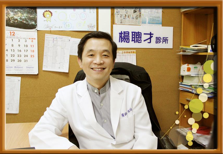 DR 楊聰財●楊聰財診所